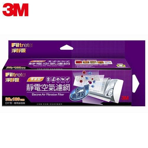 【3M】淨呼吸專業級捲筒式靜電空氣濾網(XN004242378)