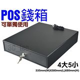[POS收銀機 錢箱] BK-0405 黑色錢櫃 4大5小 ~RJ11 適用於 發票機 出單機 出據機