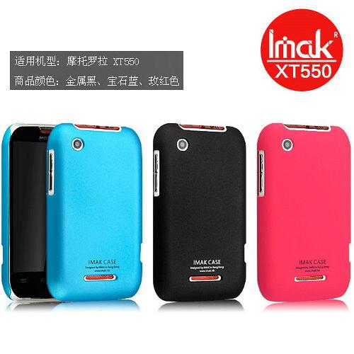 IMAK Motorola XT550 專用超薄磨砂亮彩保護殼
