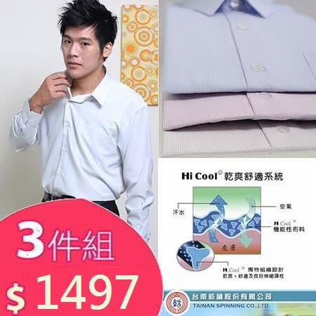 JIA HUEI 長袖柔挺領吸濕排汗防皺襯衫 任選三件促銷 [台灣製造]