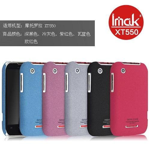 IMAK Motorola XT550 牛仔超薄亮彩保護殼