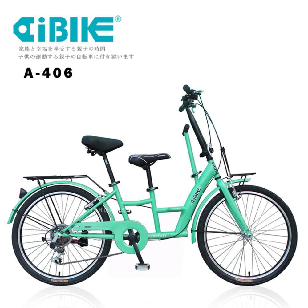AiBIKE 24吋6速 樂活 親子車