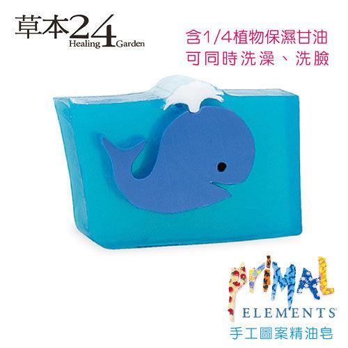 小baby也適用純天然_Primal手工精油皂 藍鯨