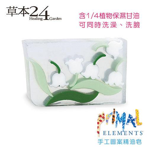 小baby也適用純天然_Primal手工精油皂 鈴蘭