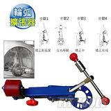 【良匠工具】輪弧擴張器/輪弧調整器/汽車加大輪胎改裝好幫手