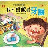 我不喜歡看牙醫+故事CD