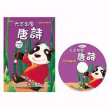 【幼福】大家來學唐詩(彩色精裝書+CD)