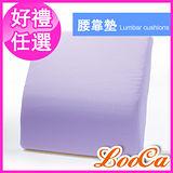 【LooCa】吸濕排汗釋壓腰靠墊1入(粉紫)