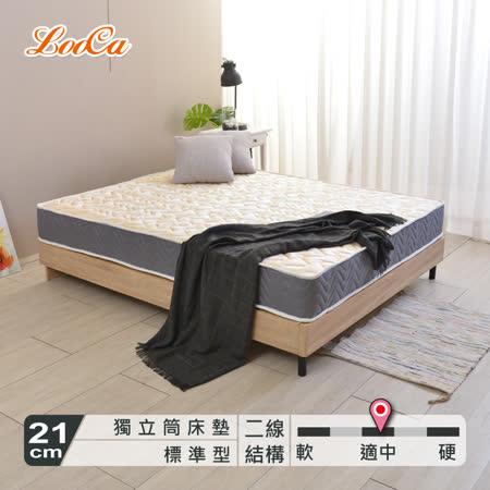 蜂巢透氣 圍邊獨立筒床墊