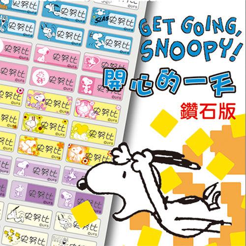 ~SNOOPY~  開心的一天 ~ 鑽石版 卡通姓名防水貼紙