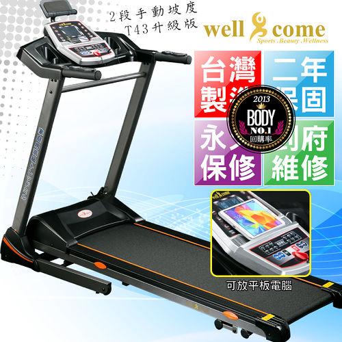 ~好吉康Well Come~V43 雙層避震電動跑步機 製兩年 可放平板架 避震提升30%