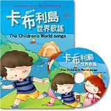 卡布利島世界歌謠(1書1CD)(購物車)
