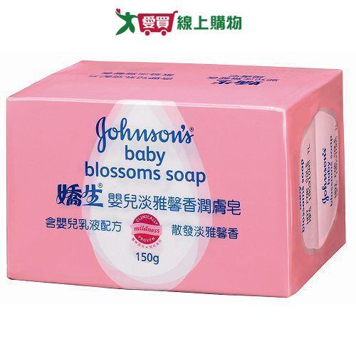 嬌生嬰兒淡雅馨香潤膚香皂150g X2入
