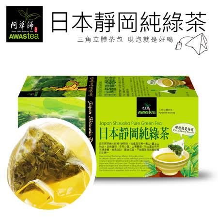 阿華師茶業 日本靜岡純綠茶