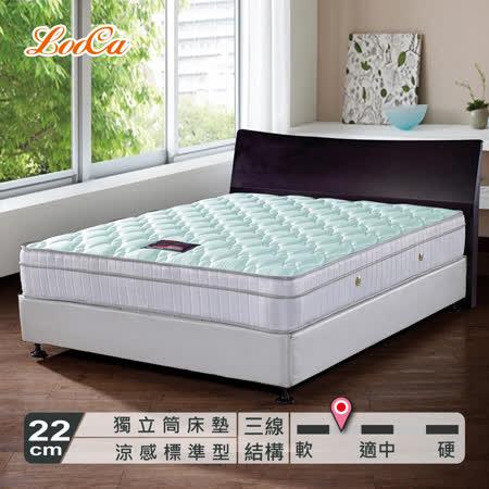 涼感調節 三線獨立筒床墊