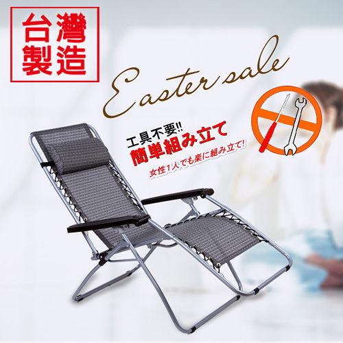 《BuyJM》樂悠專利無段式休閒躺椅/ 涼椅
