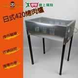 日式烤肉爐420