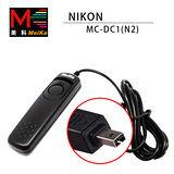 Meike N2 美科電子快門線FOR NIKON MC-DC1 公司貨