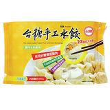 《台糖》豬肉玉米蔬菜手工水餃(45粒/包)
