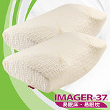 IMAGER-37易眠枕 V系列記憶枕 VL 2入組
