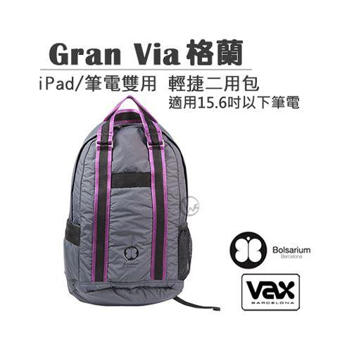 VAX Bolsarium 柏沙利 Gran Via 格蘭 iPad/筆電雙用 手提/後背 輕捷後背包
