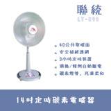 【聯統】14吋桌上型炭素電暖器LT-899