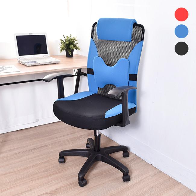 凱堡 Toyz高級透氣辦公椅/電腦椅(附H護腰墊)-可選色