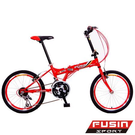 【FUSIN】F101 20吋21速摺疊車
