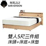 【顛覆設計】時尚典藏5尺雙人床頭箱+床底+獨立彈簧床墊(四色可選)