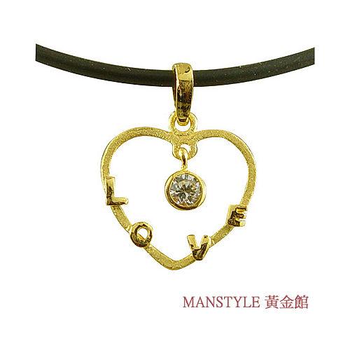 Manstyle 愛的真諦黃金墜 (約0.25錢)