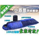 台灣製造 小百岳純水鳥羽絨睡袋 800g.可左右合併.(絕對超值款)/非Lirosa, 非小精靈
