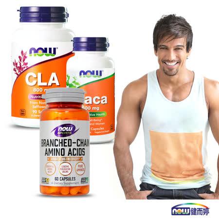 NOW健而婷─變身型男-陽光不宅男(紅花籽油CLA+強效支鏈胺基酸BCAA+瑪卡MACA)