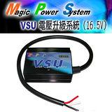 【MPS VSU】電壓升級系統火花放大器《16.5V》