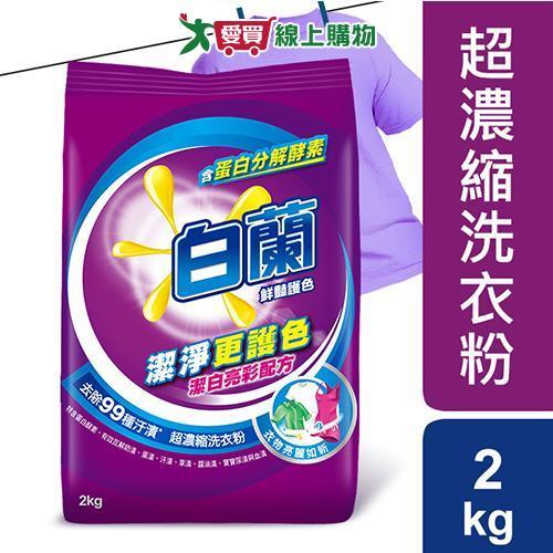 白蘭豔護色超濃縮洗衣粉2kg