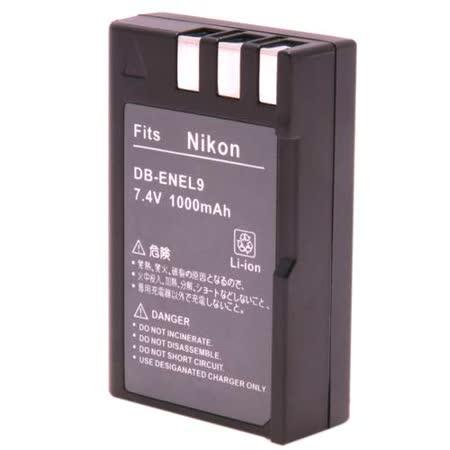 Kamera 鋰電池  for Nikon EN-EL9