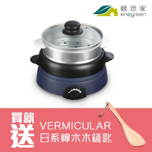 超值組-綠恩家enegreen日式五合一小巧電火鍋(藍)KHP-520T 送日系櫸木木鏟匙