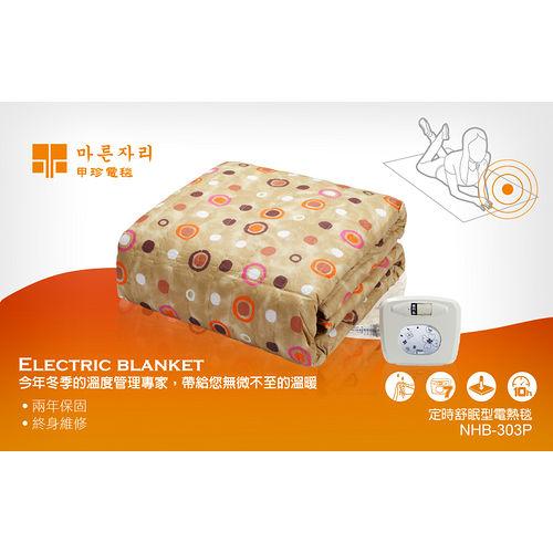 『甲珍』☆舒綿電熱毯 單/雙人 NHB-303-1 /NHB-303