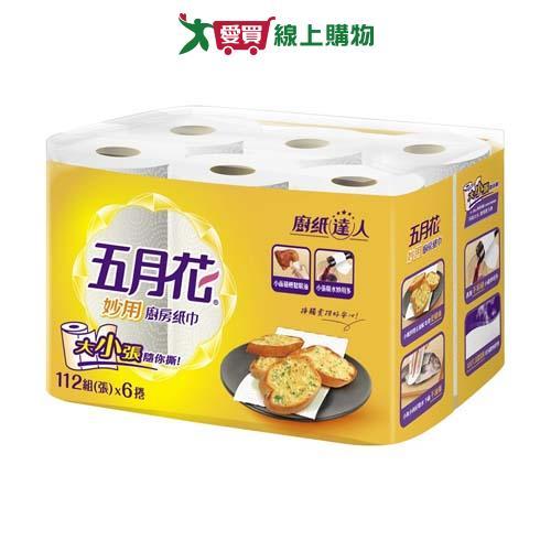 五月花妙用廚房紙巾112組*6捲