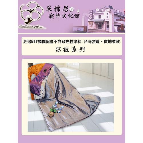 采棉居寢飾文化館 - 沙丁(紫)竹炭涼被