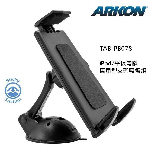 ~ 第一品牌 ARKON~iPad iPad min Tablet平板電腦 萬用型支架吸盤