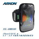 【全球第一品牌 ARKON】 iPhone5/5S/5C 等手機專屬運動臂套(XXL-ARMBAND)