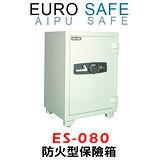 EURO SAFE防火型電子密碼保險箱 ES-080