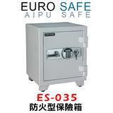 EURO SAFE防火型電子密碼保險箱 ES-035
