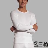 【三槍牌】精典時尚型男無螢光雙層純棉圓領長袖衛生衣~1件組