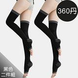 足下物語 台灣製 360丹美化曲線睡眠襪 2件組(黑)