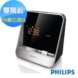 特價搶購PHILIPS飛利浦 iPod/iPhone 專用時鐘收音機AJ5300D