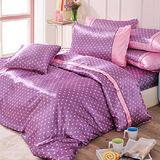 英國Abelia《繽紛水玉系列》雙人絲緞兩用被床包組-深紫