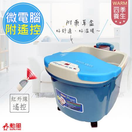 勳風總統級雙層保溫加熱微電腦遙控泡腳機(HF-3660RC)附草藥盒