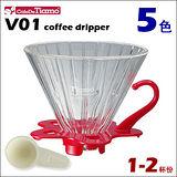 CafeDeTiamo V01玻璃咖啡濾杯組【紅色】附量匙 1-2杯份 (HG5358 R)
