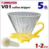 CafeDeTiamo V01玻璃咖啡濾杯組【黃色】附量匙 1-2杯份 (HG5358 Y)